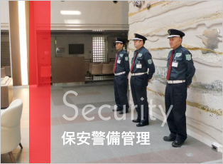 保安警備管理 Security